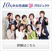 10人の女性講師夢プロジェクト